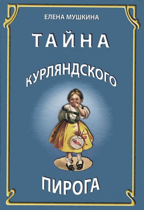 Тайна курляндского пирога. История одной московской семьи