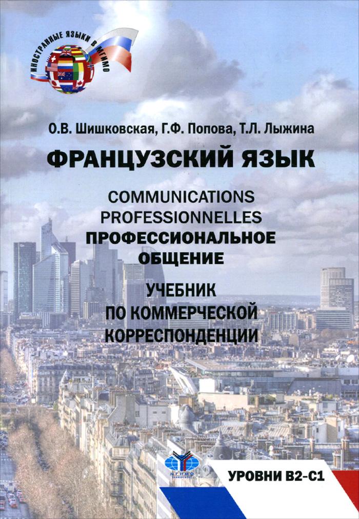 Французский язык. Профессиональное общение. Уровни В2-С1. Учебник по коммерческой корреспонденции