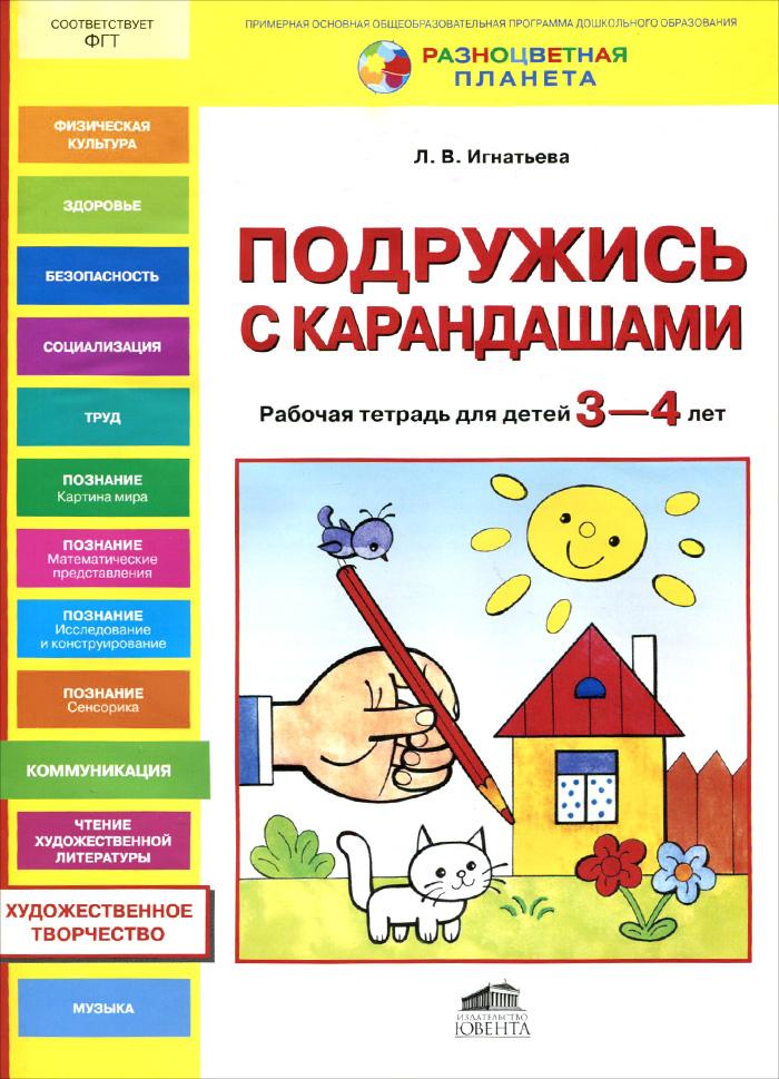 Подружись с карандашами. Рабочая тетрадь для детей 3-4 лет