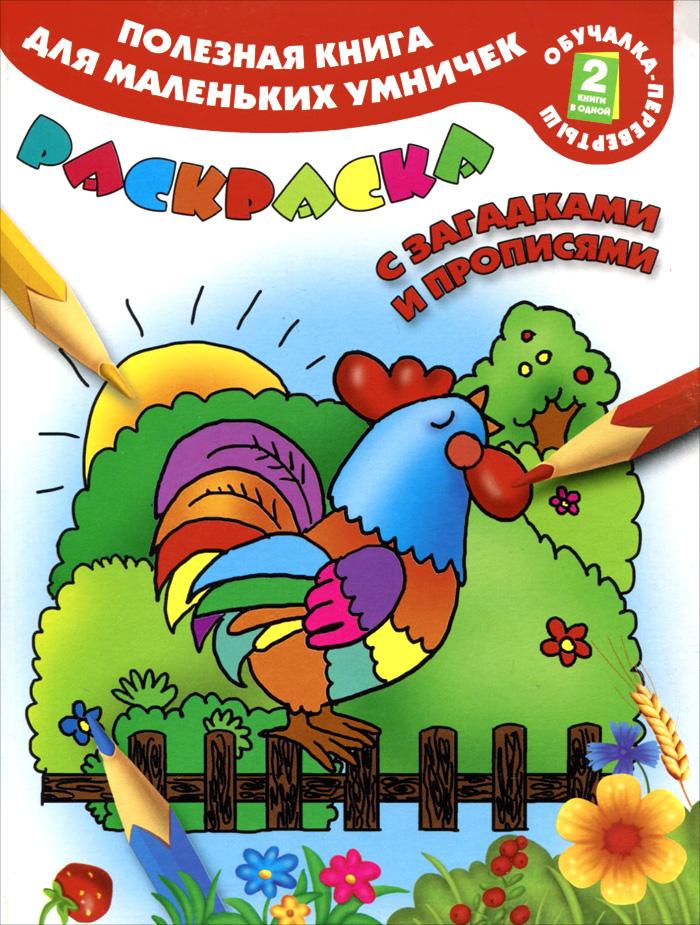 Полезная книга для маленьких умничек. Раскраска с загадками и прописями. Развиваем память и речь