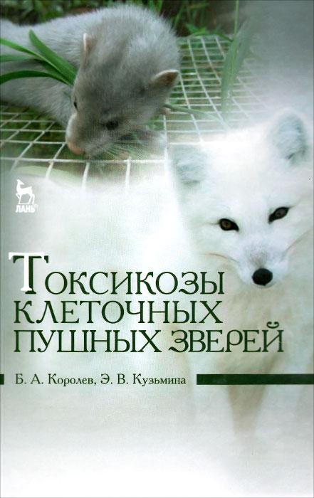 Токсикозы клеточных пушных зверей. Учебное пособие