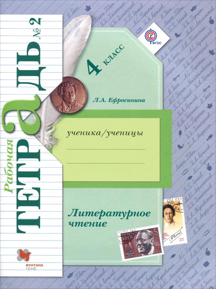 Литературное чтение. 4 класс. Рабочая тетрадь. В 2 частях (комплект из 2 тетрадей)