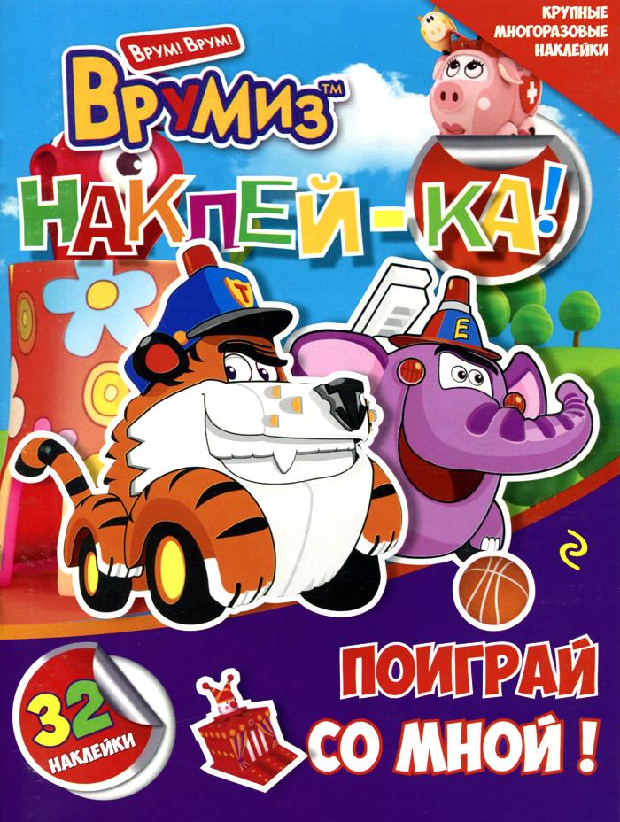 Поиграй со мной! (+ наклейки)12296407Придумай свои истории с любимыми героями мультсериала -просто размести наклейки на страницах этой книги! Гепард Спид к обезьянка Банги, оленёнок Фарра, жираф Джеральдина и другие герои Врумиз, а также различные забавные предметы - в каждой книге серии Наклей-ка!. С Врумиз можно провести время весело и с пользой, ведь использование наклеек помогает развить фантазию и мелкую моторику малыша!