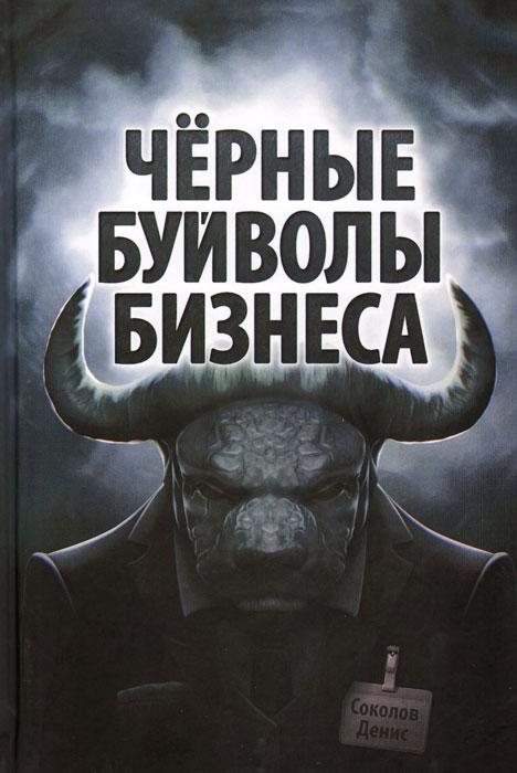 Черные буйволы бизнеса