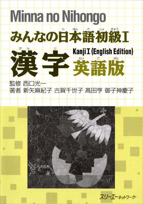 Minna no Nihongo Shokyu 1: Kanji Textbook