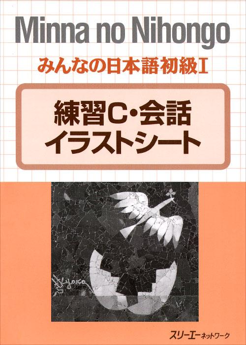 Minna no Nihongo: Shokyu I Drill