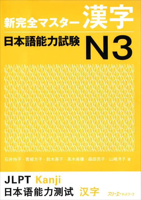 New Complete Master Series: JLPT N3 Kanji: Book