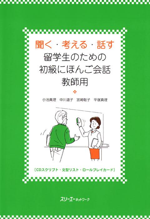 Listening, Thinking, Talking: Japanese Conversation for Overseas Beginner