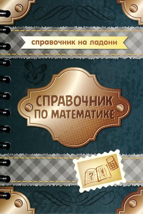 Н. Н. Евдокимова Справочник по математике