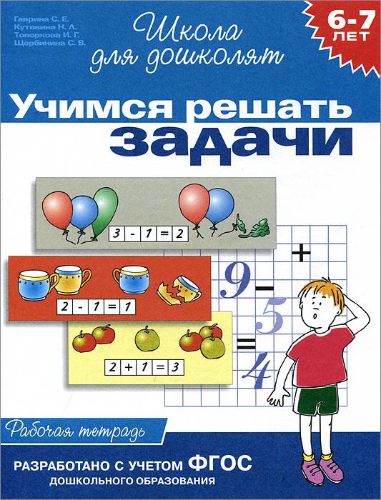 Учимся решать задачи. Рабочая тетрадь для детей 6 - 7 лет12296407Уважаемые родители и педагоги! Перед вами рабочая тетрадь, которая в доступной, игровой форме научит детей, поступающих в школу, решать простые математические задачи на сложение и вычитание, а также логические задачи на сообразительность. Дети познакомятся с составом задачи, поймут, что в задаче всегда есть условие, вопрос, решение и ответ. Внизу каждой страницы малыши найдут математическую цепочку, с помощью которой они смогут еще раз потренироваться в решении примеров на сложение и вычитание. Занятие недолжно превышать 20 - 25 минут. Заниматься по книжке можно как индивидуально, так и самостоятельно. Желаем успеха!