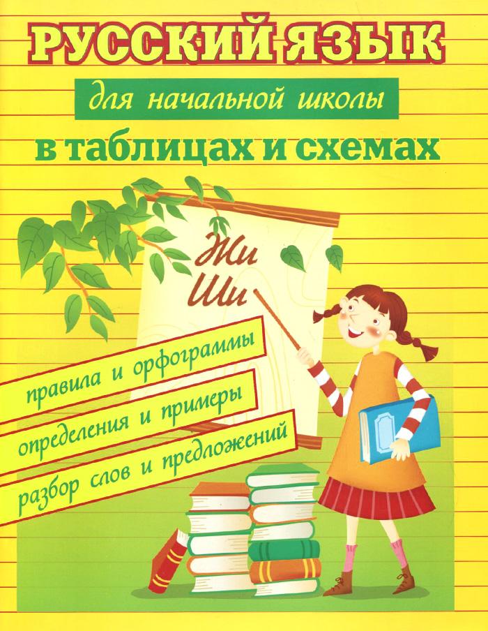 Русский язык для начальной школы в таблицах и схемах. Правила и орфограммы, определения и примеры, разбор слов и предложений