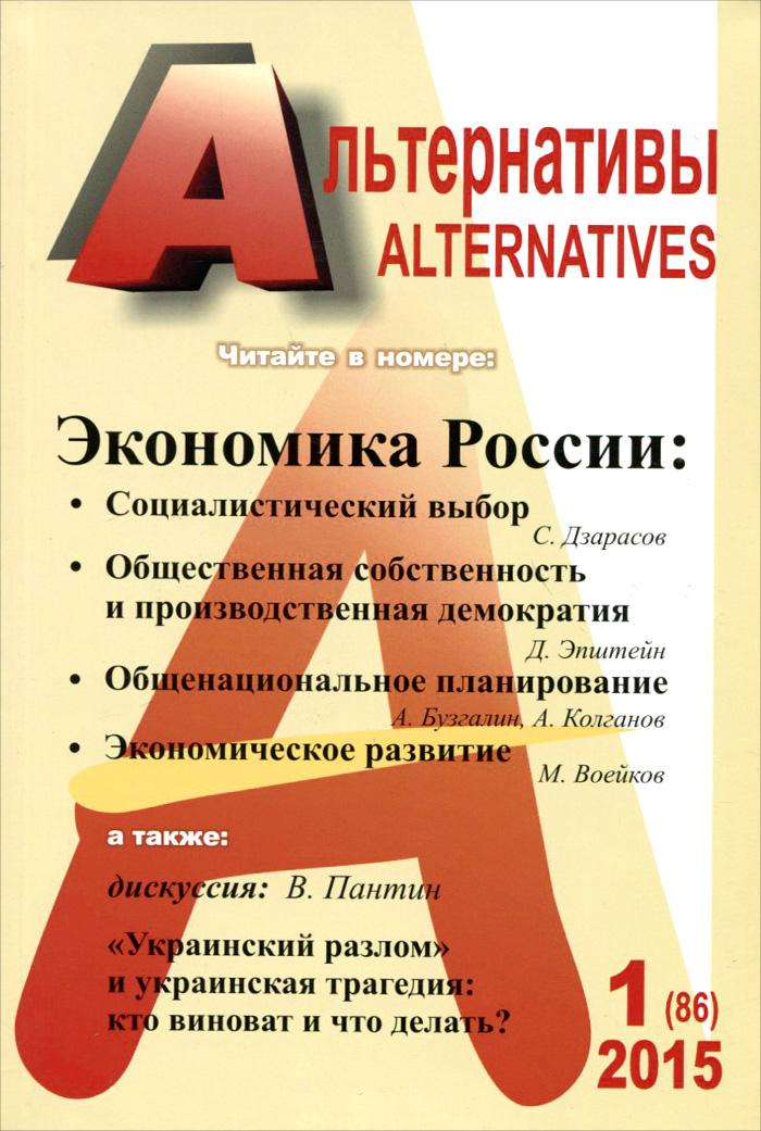 Альтернативы, №1 (86), 2015