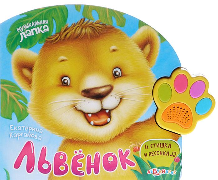 Львенок. Книжка-игрушка