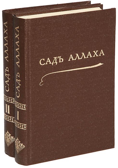 Сад Аллаха. В 2 томах (комплект из 2 книг)