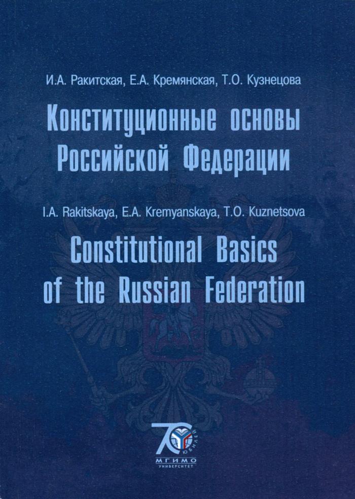 Constitutional Basics of the Russian Federation: The Manual / Конституционные основы Российской Федерации. Учебное пособие