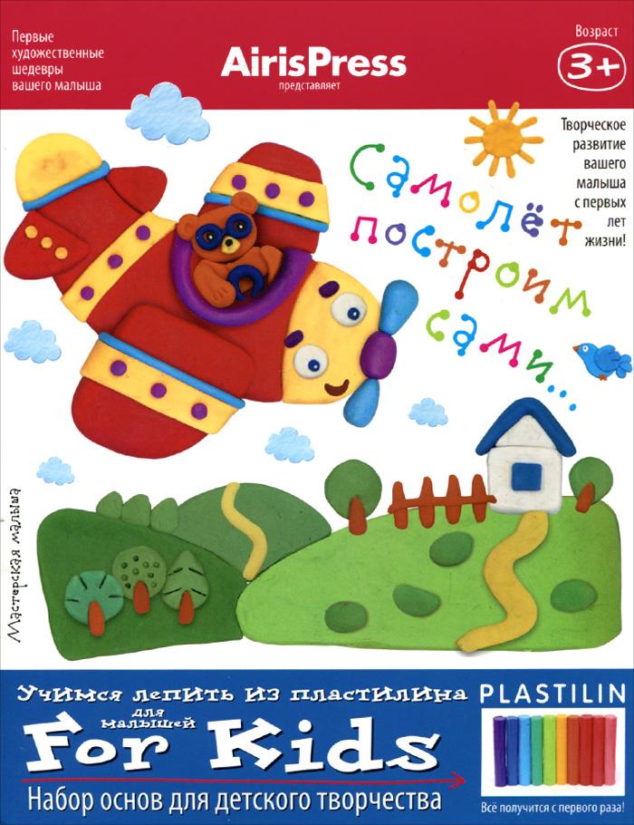 Самолет построим сами. Набор основ для детского творчества12296407Папка, которую вы держите в руках, позволяет развивать творческие способности ребёнка с самого раннего возраста. Она содержит 8 рисунков-эскизов для творчества. С их помощью ваш малыш узнает, как лепить из пластилина, и создаст свои первые художественные шедевры. Он освоит элементарные приёмы работы с пластилином: научится катать шарики, размазывать пластилин и делать аппликацию. Папка также включает подробные методические рекомендации для родителей с описанием этапов работы.