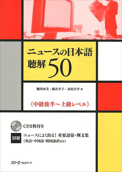 Yumi Segawa, Sachiko Kamiya, Sadayuki Kitamura The News in Japanese: Listening (+ 2 CD-ROM)