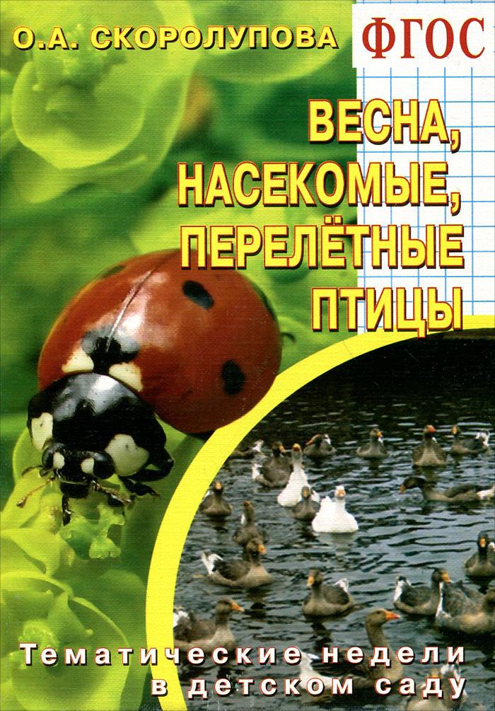 """""""Весна. Насекомые. Перелетные птицы"""". Тематические недели в детском саду. Учебно-методическое пособие"""