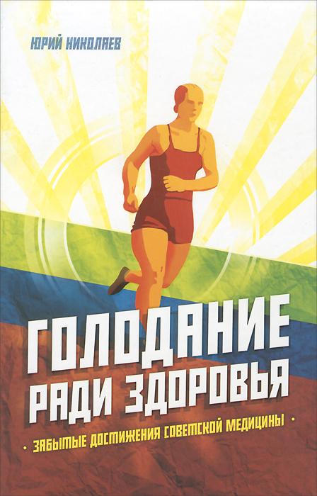 Голодание ради здоровья. Забытые достижения советской медицины ( 978-5-906756-31-2 )