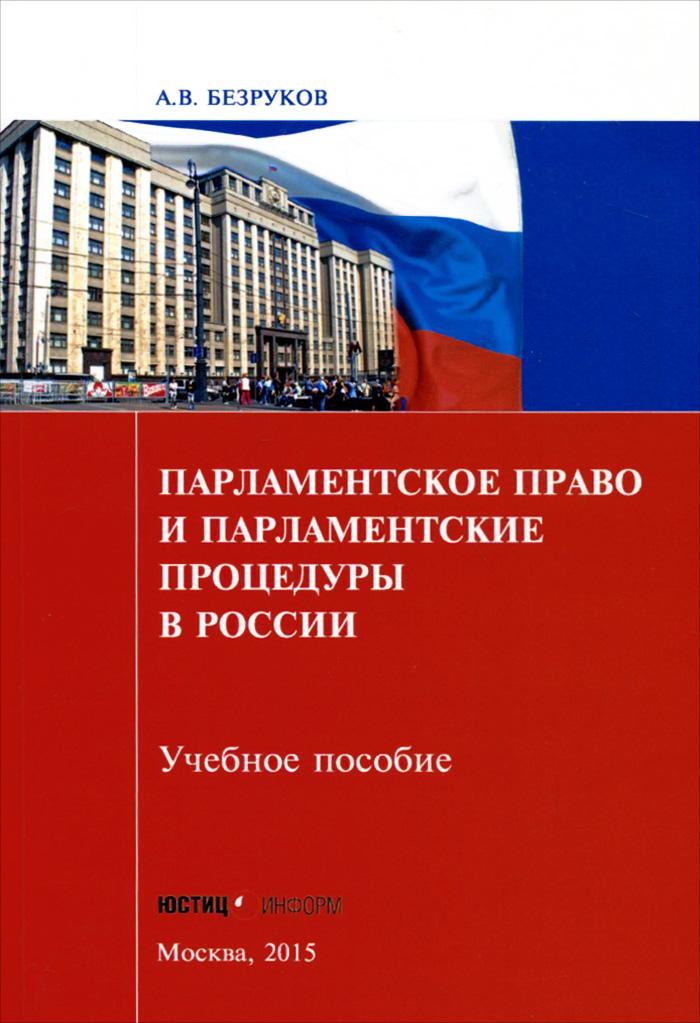 Парламентское право и парламентские процедуры в России. Учебное пособие