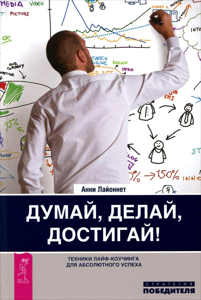 Арт-коучинг на практике. Думай, делай, достигай! Ваш персональный коучинг успеха (комплект из 3 книг)