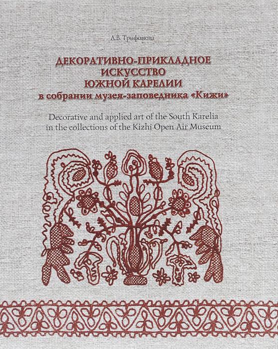 Декоративно-прикладное искусство южной Карелии в собрании музея-заповедника Кижи