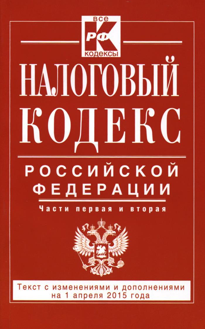Налоговый кодекс Российской Федерации. Части 1 и 2 ( 978-5-699-80616-4, 978-5-699-80589-1 )