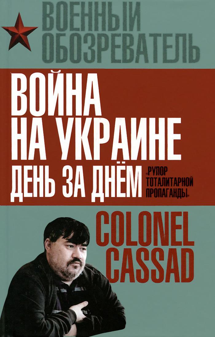 """Война на Украине день за днем. """"Рупор тоталитарной пропаганды"""""""