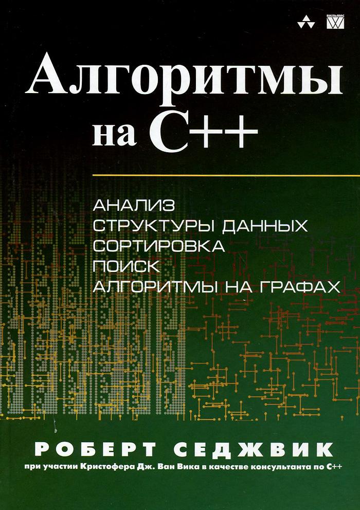 Алгоритмы на C++