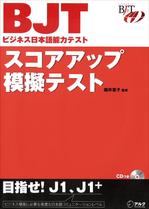 Подготовка к тесту BJT (+ CD)