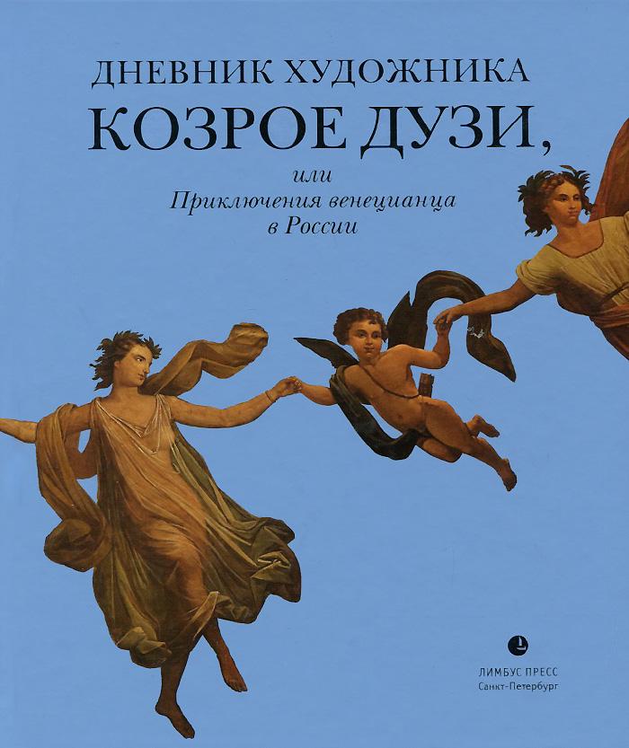 Дневник художника Козрое Дузи, или Приключения венецианца в России