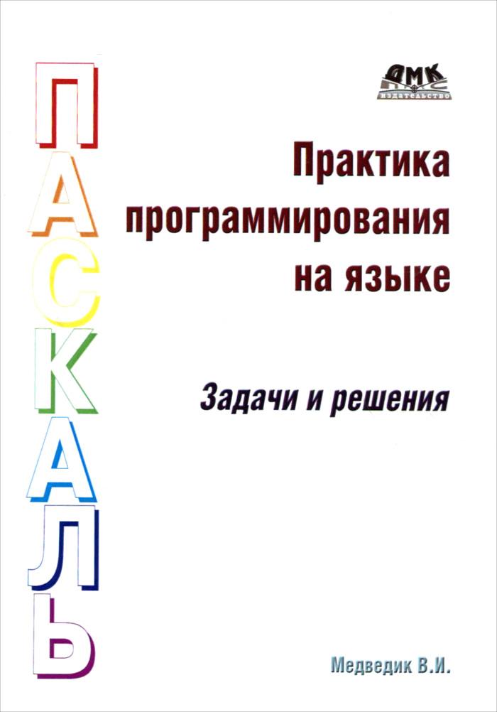 Практика программирования на Паскаль. Задачи и решения. Учебное пособие