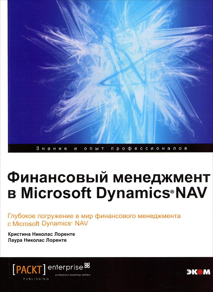 Финансовый менеджмент в Microsoft Dynamics NAV. Глубокое погружение в мир финансового менеджмента с Microsoft Dynamics NAV12296407Microsoft Dynamics NAV - система управления предприятием (ERP), используемая самыми разными компаниями по всему миру. Эта книга проведет вас через все возможности управления финансами в Microsoft Dynamics NAV. Вы узнаете, как использовать такие функции, как управление продажами и закупками, управление платежами и банковскими счетами, формирование налоговой отчетности и пр. Вы получите глубокие знания об управлении ценообразованием, формировании финансовых проводок, исчислении НДС, закрытии отчетных периодов и т.п. Эта книга также поможет вам лучше понять принципы многовалютного учета и межфирменных расчетов. Для финансовых менеджеров и бухгалтеров, консультантов и руководителей проектов по внедрению Dynamics NAV, для разработчиков Dynamics NAV.