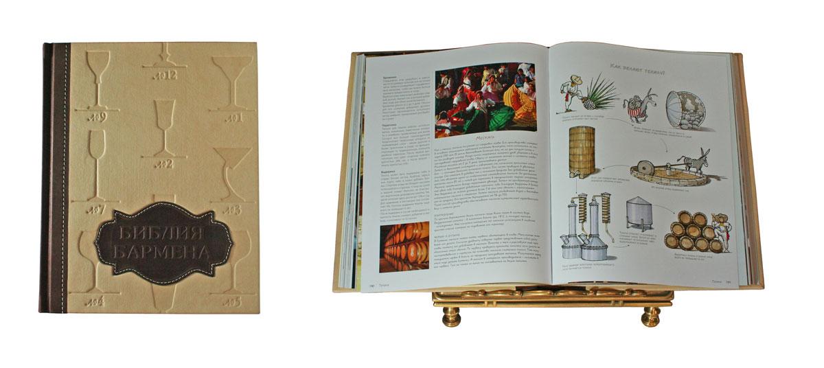 Библия бармена (подарочное издание)