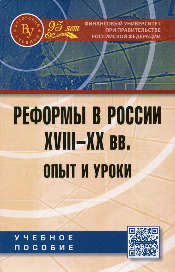 Реформы в России XVIII-XX вв. Опыт и уроки. Учебное пособие