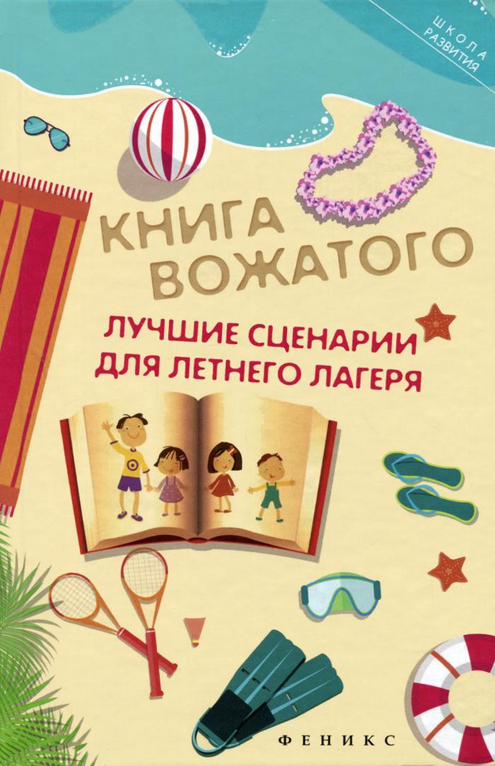 Книга вожатого. Лучшие сценарии для летнего лагеря