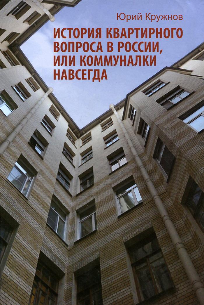 История квартирного вопроса в России, или Коммуналки навсегда. Записки квартирного маклера