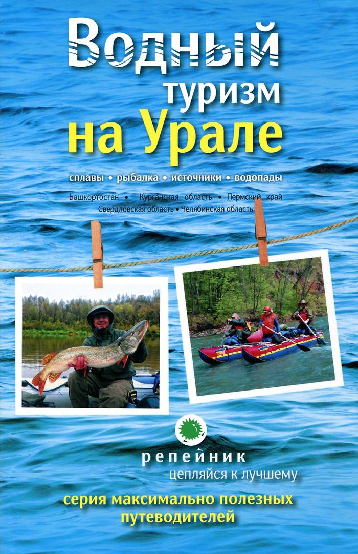 Водный туризм на Урале. Сплавы, рыбалка, источники, водопады
