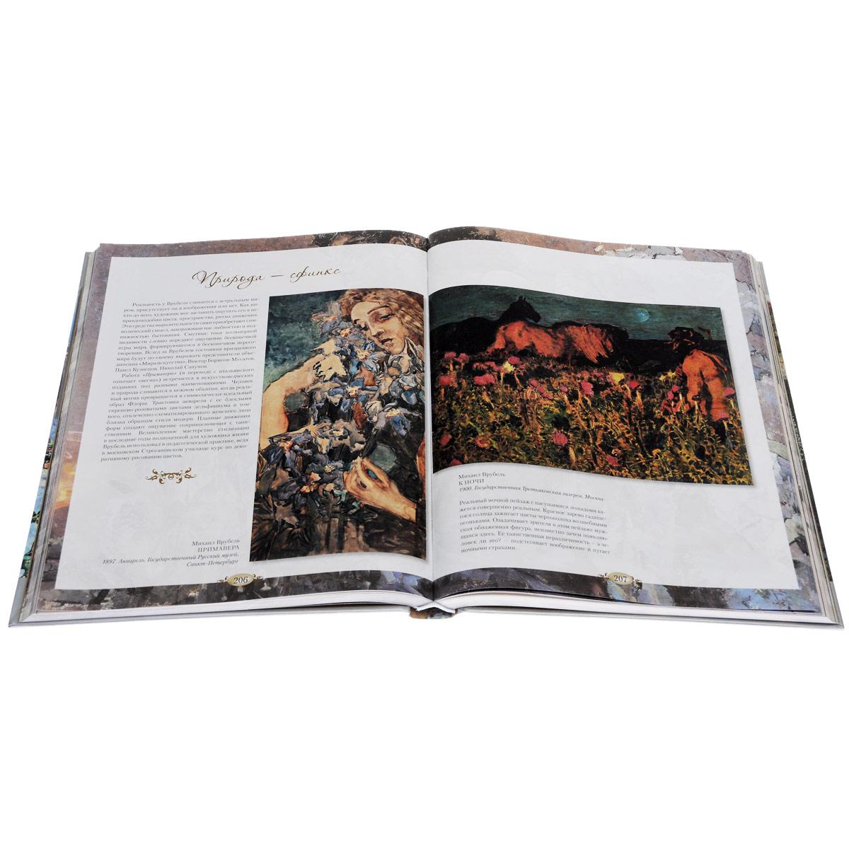 Гении живописи Серебряного века (подарочное издание)