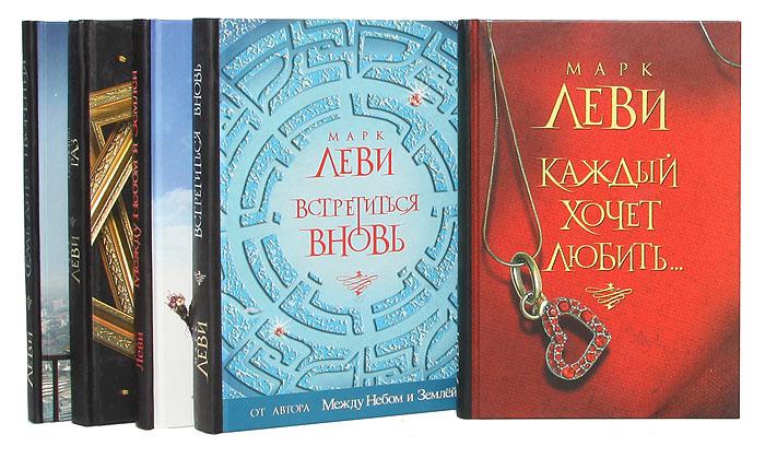 Марк Леви (комплект из 5 книг)