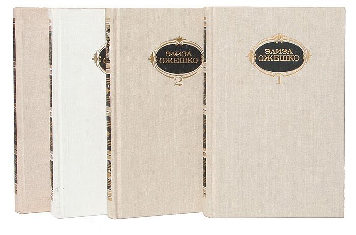 Элиза Ожешко. Собрание сочинений (комплект из 4 книг)
