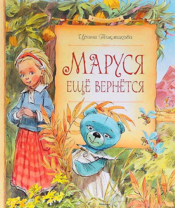 Маруся ещё вернётся12296407Ирина Токмакова всегда выбирает темы, близкие и понятные ребёнку. Родители вечно заняты на работе, а дети… У детей есть своя, тайная, жизнь. Жизнь, в которой найдётся место и фантазии, и чуду. В сказочной повести Маруся ещё вернётся и старый зелёный дом оказывается живым, и плюшевая медведица Маруся - волшебной… Девочка Варя отправляется в опасное путешествие, чтобы спасти сказочную страну, которая всегда Тут. Она просто обязана стать смелой, решительной, самостоятельной - иначе ничего не получится. И вот чудо! Победив лживого Барнабаса Злина, Варя заодно побеждает и свои внутренние страхи. И… выздоравливает!