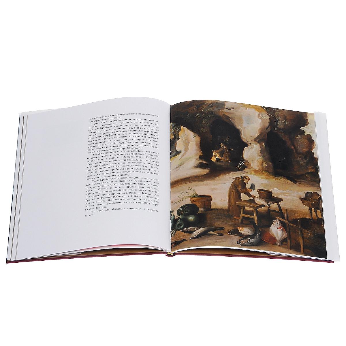 Ян Брейгель Младший. Две неизвестные картины позднего периода творчества художника