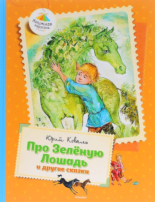 Про Зелёную Лошадь и другие сказки12296407В книги этой серии вошли замечательные сказки, стихи, истории, художественная ценность и занимательность которых не вызывают сомнений. Чем раньше взрослые начнут приобщать ребёнка к книге, тем гармоничнее он будет развиваться. Не теряйте времени и начинайте знакомить вашего малыша с лучшими прозаическими и стихотворными произведениями, написанными российскими и зарубежными писателями. Читайте детям только хорошие книги! Для дошкольного возраста.
