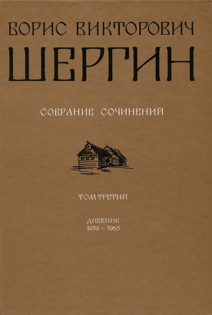 Б. В. Шергин. Собрание сочинений. В 4 томах. Том 3. Дневник 1939-1968