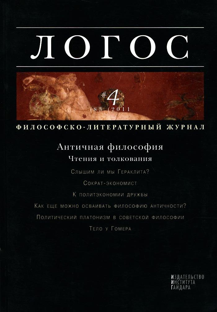 Логос, № 4(83), 2011
