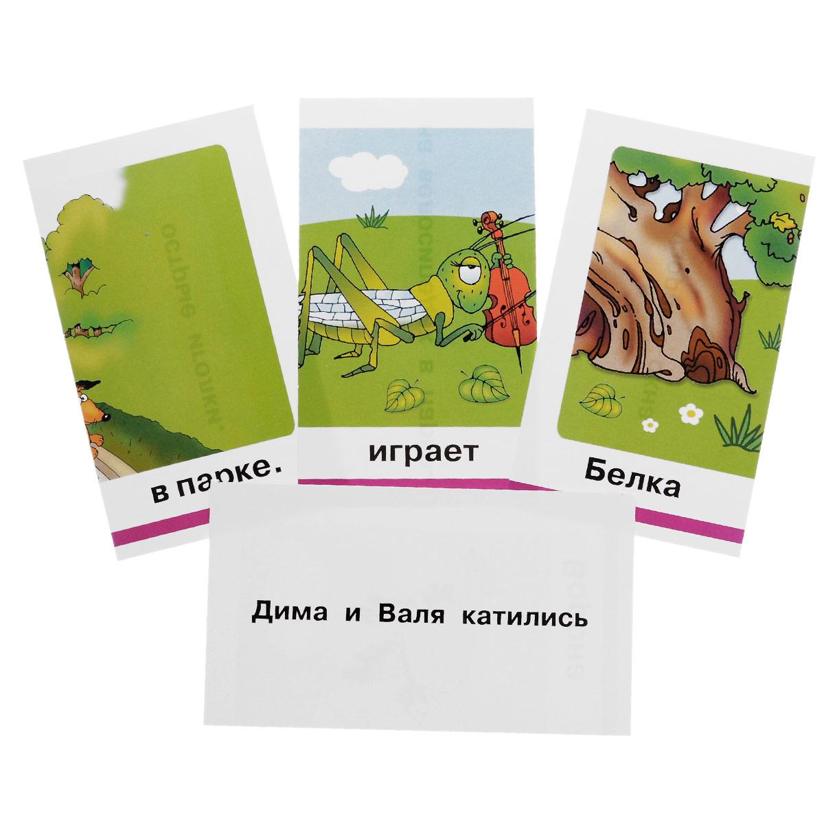Овечка. Читаем простые предложения. 5 уровень (набор из 48 карточек)