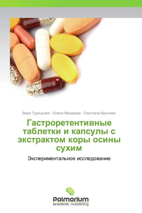 Гастроретентивные таблетки и капсулы с экстрактом коры осины сухим