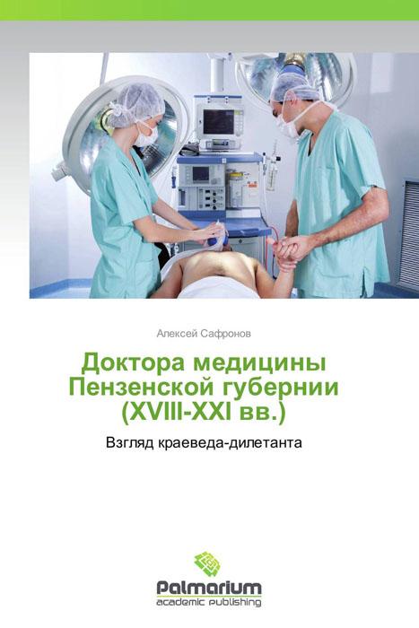 Доктора медицины Пензенской губернии (XVIII-XXI вв.)