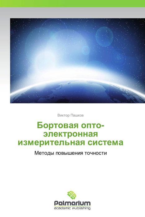 Бортовая опто-электронная измерительная система